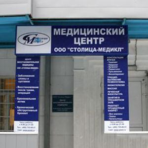 Медицинские центры Большого Улуя