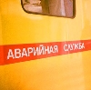 Аварийные службы в Большом Улуе